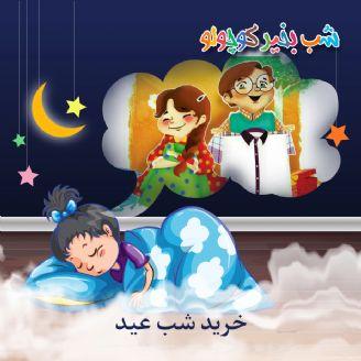 خرید شب عید