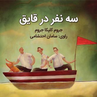 سه نفر در قایق