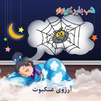 آرزوی عنكبوت
