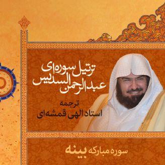 ترتیل سوره ای عبدالرحمن السدیس