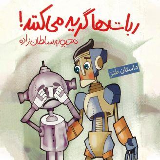 ربات ها گریه می كنند