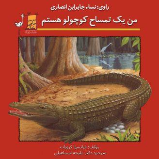 من یك تمساح كوچولو هستم