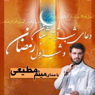 اعمال مشترك ماه رمضان