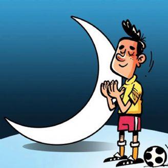 ورزش رمضان