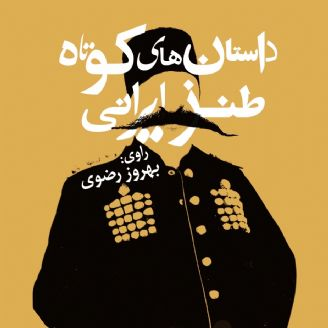 داستانهای كوتاه طنز ایرانی