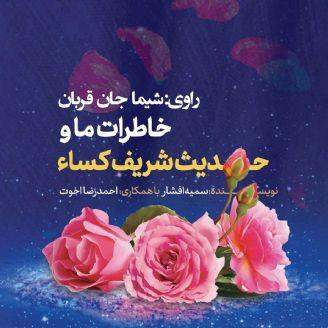 خاطرات ما و حدیث شریف كساء