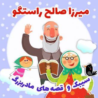 میرزا صالح راستگو