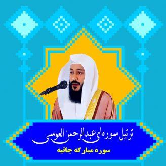 ترتیل سوره ای عبدالرحمن العوسی