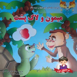 میمون و لاكپشت ( داستانی از كلیله و دمنه)