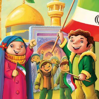 ایران افتخار من