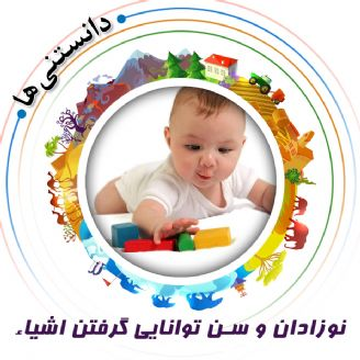 نوزادان و سن توانایی گرفتن اشیاء