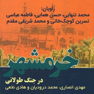 خرمشهر در جنگ طولانی