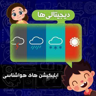 اپلیكیشن های هواشناسی