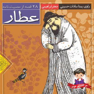 بیست و هشت قصه از عطار نیشابوری
