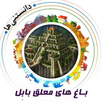 باغ های معلق بابِل