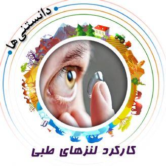 كاركرد لنزهای طبی