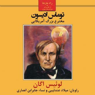 توماس ادیسون مخترع بزرگ آمریكایی
