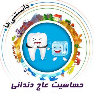 حساسیت عاج دندانی