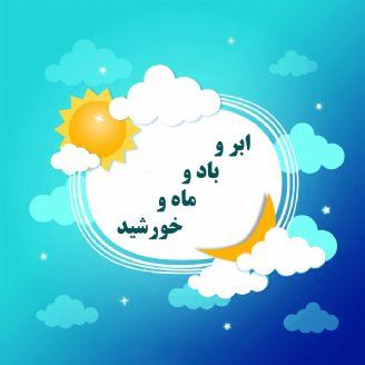 ابر و باد و ماه و خورشید