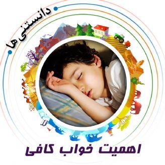اهمیت خواب كافی