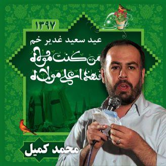 محمد كمیل