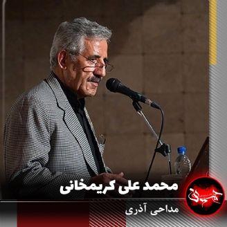 محمد علی كریمخانی