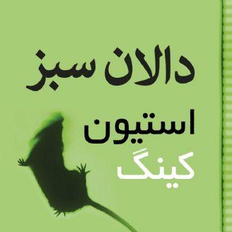 دالان سبز