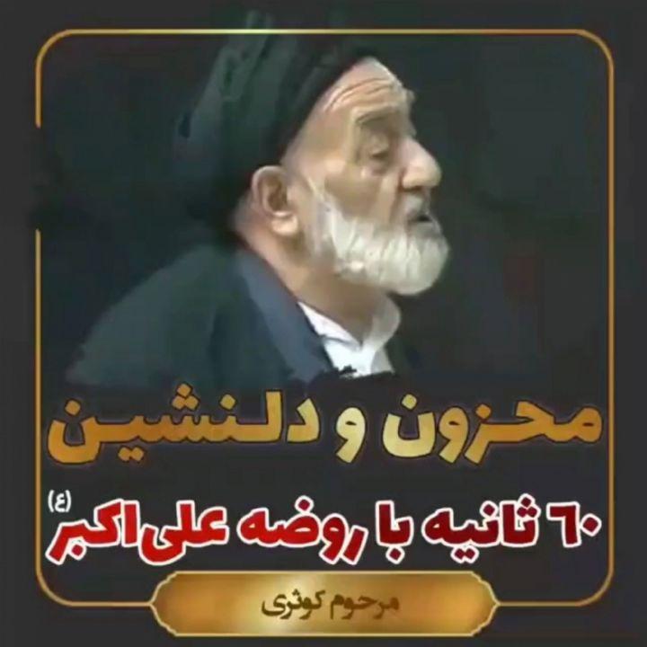 روضه حضرت علی اکبر علیه السلام