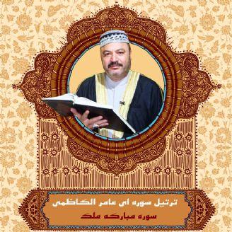 ترتیل سوه ای عامر الکاظمی