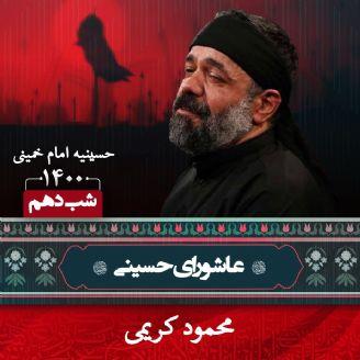 روضه خوانی شب دهم محرم با صدای محمود كریمی، 1400