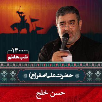 مرثیه خوانی شب هفتم محرم با صدای حسن خلج، سال 1400