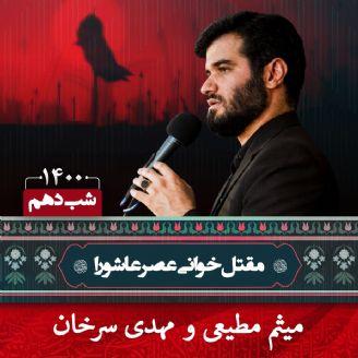 مقتل خوانی عصر عاشورا  1400 - میثم مطیعی و مهدی سرخان
