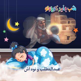 عبدالمطلب و نوه اش