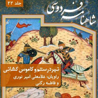 جلد بیست و دوم، نبرد رستم و كاموس كشانی