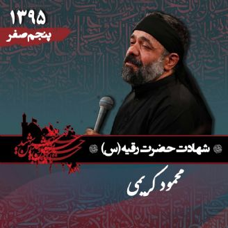 شهادت حضرت رقیه (س) - محمود كریمی 95