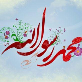 یا محمد (ص)
