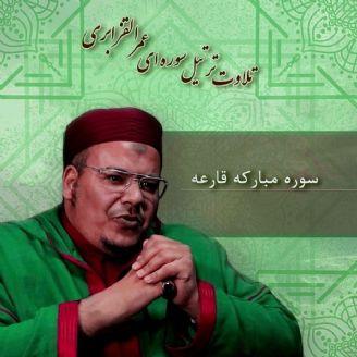 ترتیل سوره ای  عمر القزابری