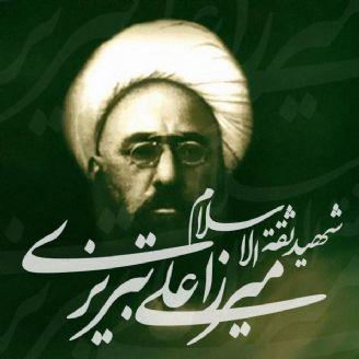 شهید ثقة الاسلام میرزا علی تبریزی