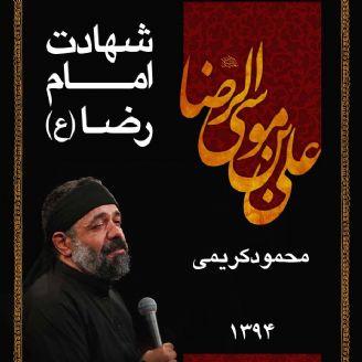 30 صفر - ظهر شهادت امام رضا (ع) - محمود كریمی، 94