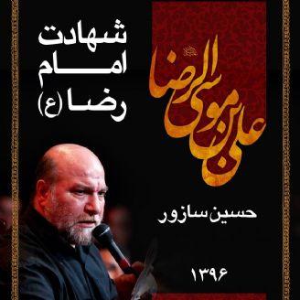 30 صفر - شهادت امام رضا (ع) - حسین سازور، 96