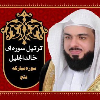 ترتیل سوره ای خالد الجلیل
