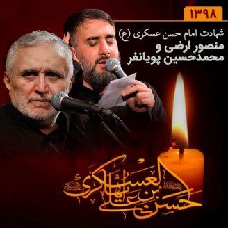 شهادت امام حسن عسكری (ع) 98 - منصور ارضی و محمدحسین پویانفر