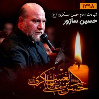 شهادت امام حسن عسكری (ع) 98 - حسین سازور