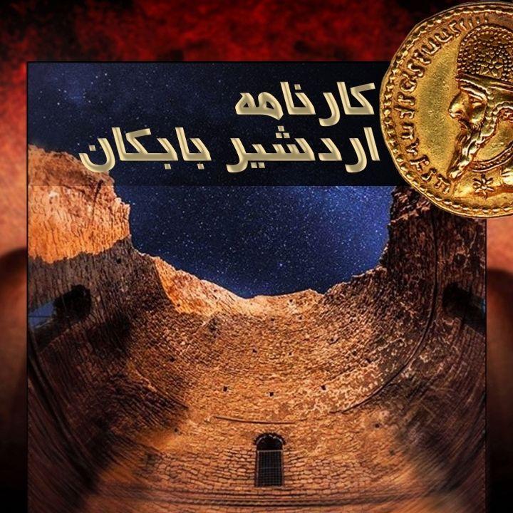 Image result for کتاب اردشیر بابکان