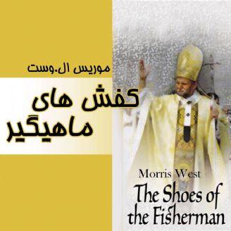 كفش های ماهیگیر
