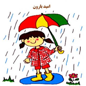 امید بارون