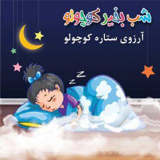 آرزوی ستاره كوچولو