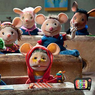 مدرسه موش ها