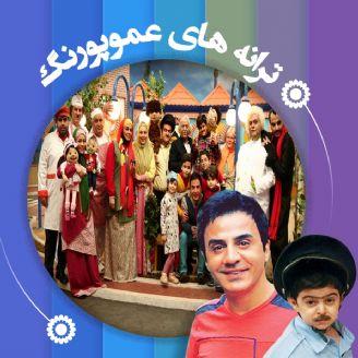 ترانه های عموپورنگ، تیتراژ «محله گل و بلبل»