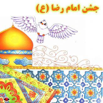 جشن امام رضا (ع)